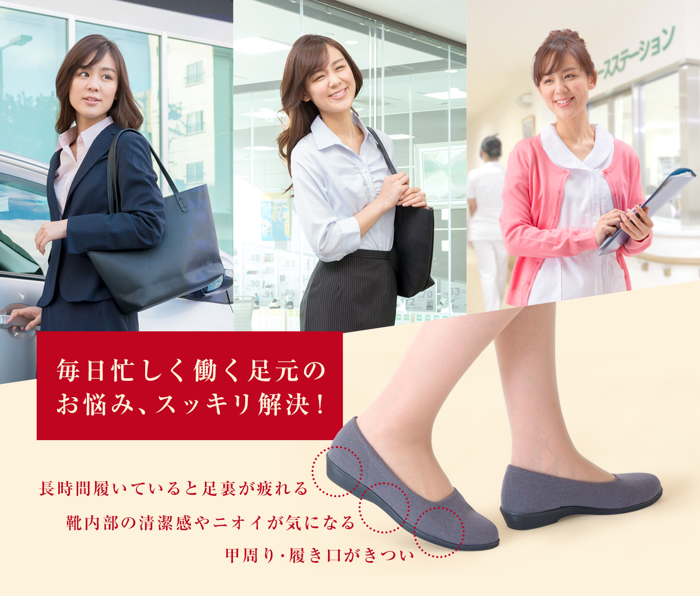 Solve the worries of the feet to work! Functionality to the excellent all-purpose pumps and anyway comfortable fatigue easy to move sandals!