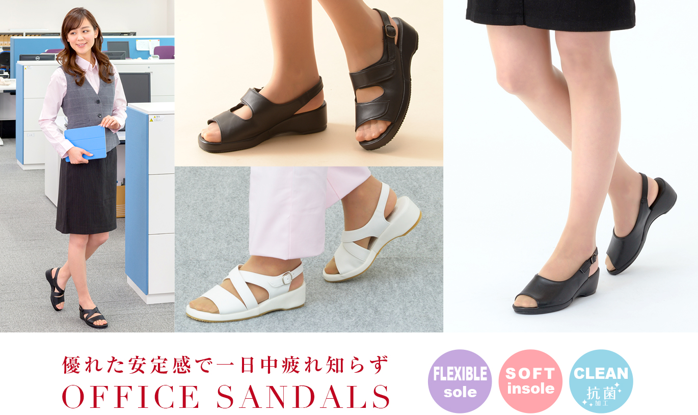 Tireless comfort with excellent sense of stability! Pansy office sandals