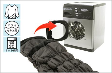 プードレッグ・ロングタイプ洗濯できる