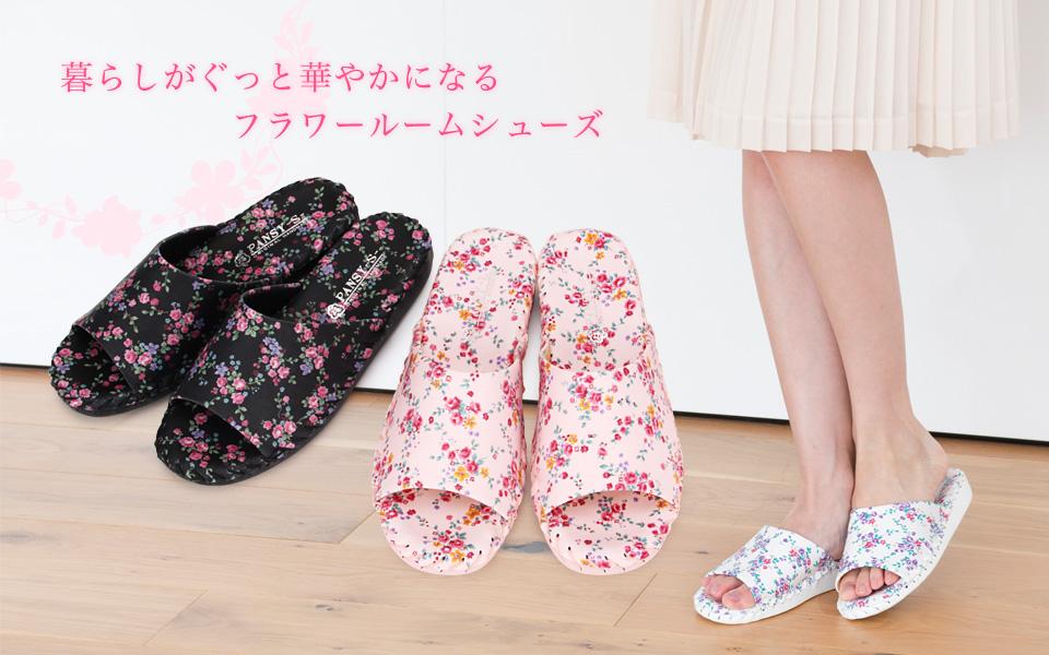 パンジースリッパ/ブラック9387婦人用人気の室内履き