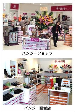 パンジー製品の販売店は、国内はもちろん、東南アジアを中心に海外にも展開しています。