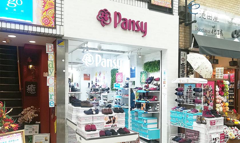 販売店紹介. Pansy Shop Infomation
